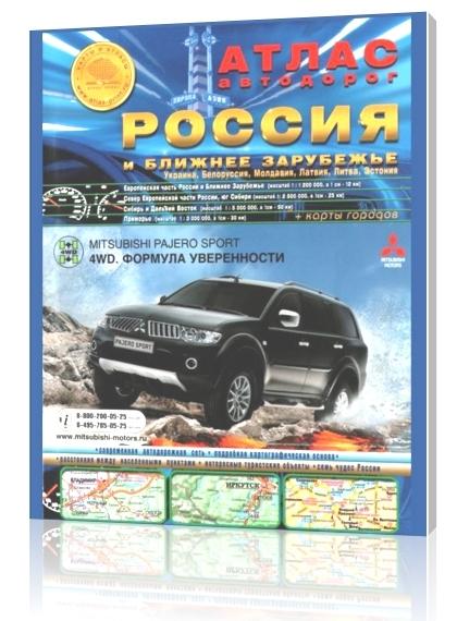 Автомобильные дороги России. АТЛАС