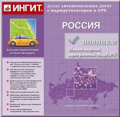 Электронный интерактивный Атлас автомобильных дорог России.