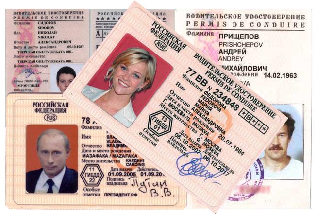 Документы Для Получения Водительского Удостоверения Международного Образца - фото 4