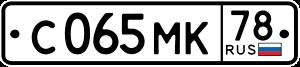 Типы регистрационных знаков России