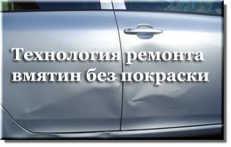 Ремонт вмятин автомобилей без покраски. Видео