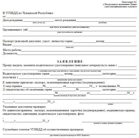 заявление о выдаче водительских удостоверений образец