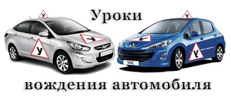 Уроки вождения автомобиля. Видео