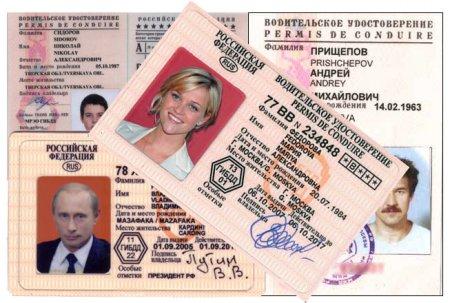 Получение водительских удостоверений Чебоксары Чувашия