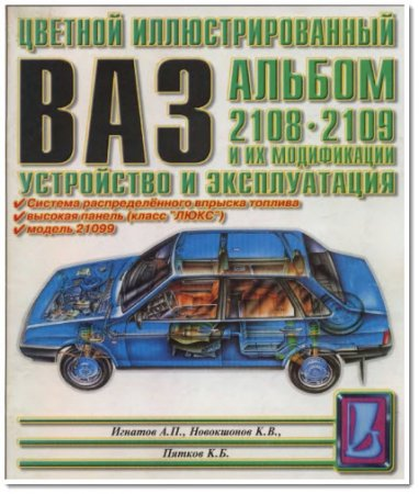 Автомобили ВАЗ-2108, ВАЗ-2109. Альбом, пособие