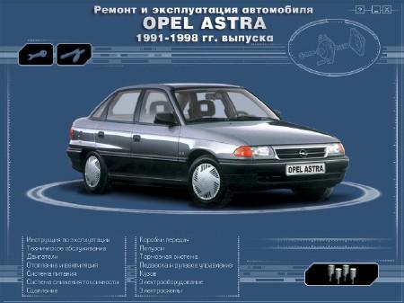 Ремонт и эксплуатация Opel Astra (1991-1998г.)