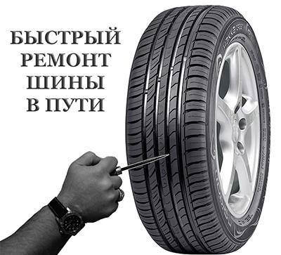 Быстро отремонтировать бескамерную шину в дороге. Смотреть скачать видео