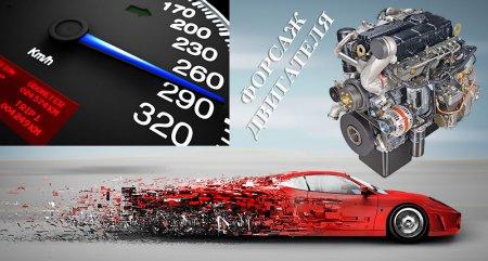 Увеличить мощность двигателя турбонаддувом. Форсаж движка