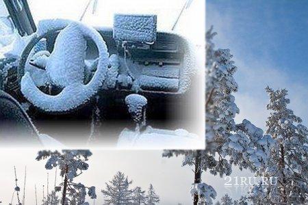 Утепляем автомобиль зимой