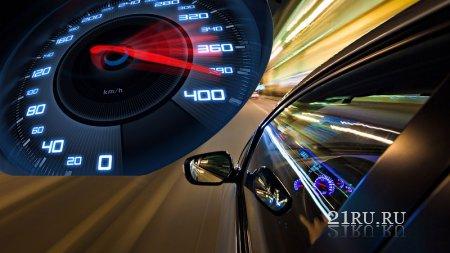 Увеличить скорость автомобиля народными способами