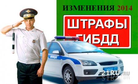 Изменение штрафов с ноября 2014 года