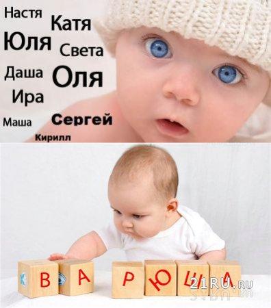 Выбор имени для младенца. Православные имена.