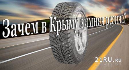 В Крыму действует запрет по эксплуатации автотранспорта в зимний период без зимних шин.