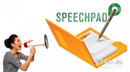 Пишем текст голосом. Программа расширение браузера Google Chrome - speechpad.