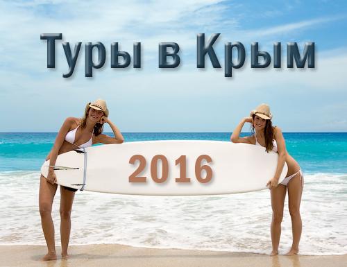 Отдых в Крыму в 2016 году. Стабильная обстановка на Крымском полуострове.