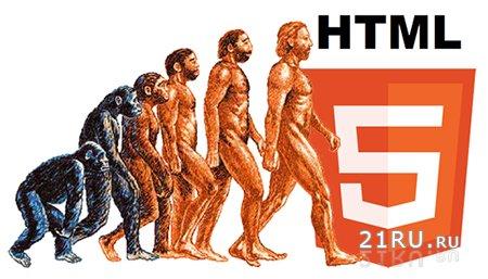 Факты о развитии HTML5.