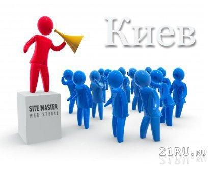 Где заказать сайт в Киеве?