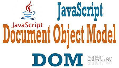 Сценарии веб-разработки JavaScript и DOM.
