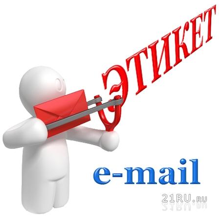 Почтовый этикет. Правила работы с электронной почтой.
