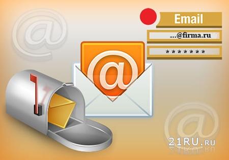 Как организовать работу корпоративной почты?