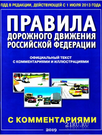 Скачать ПДД 2019 Правила Дорожного Движения. Комментарии Картинки
